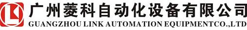 关于我们-广州菱科自动化设备有限公司